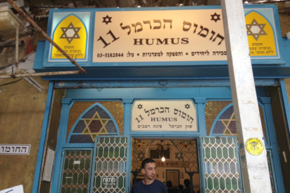 carmel market humus shop